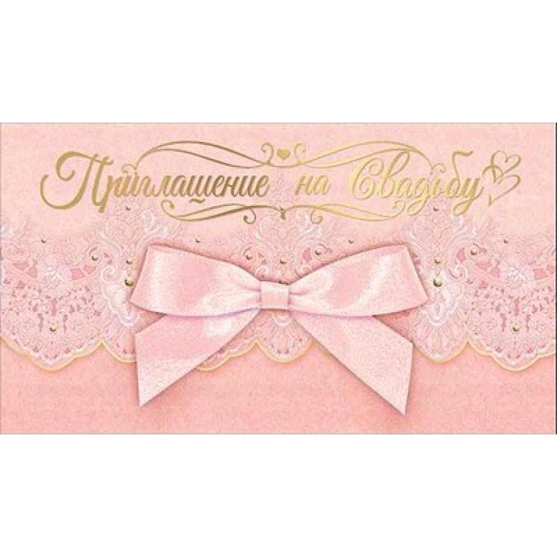 Миллион открыток приглашения на свадьбу, тебя люблю вика