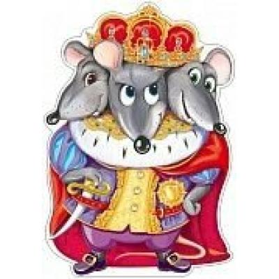Картинки быка и мышиный король