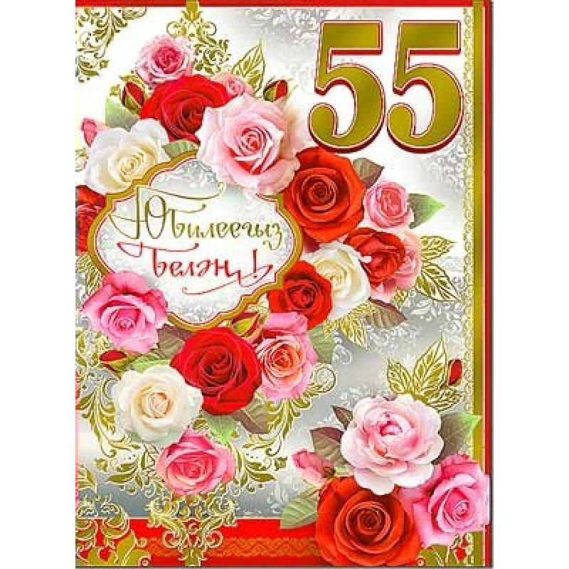 Юбилей на 80 поздравления на татарском