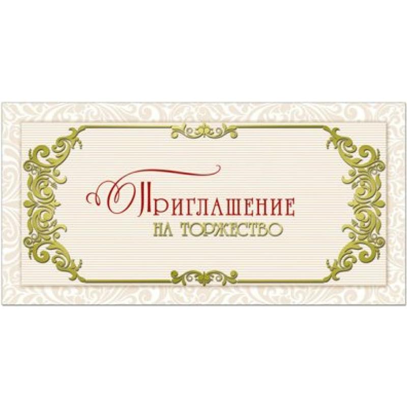 Открытки приглашения на торжество